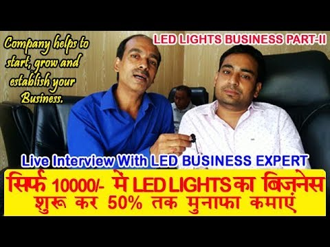Start LED Lights Business in 10 Thousand and Earn 50% Profit. LED Light ManufacturingPart - 2