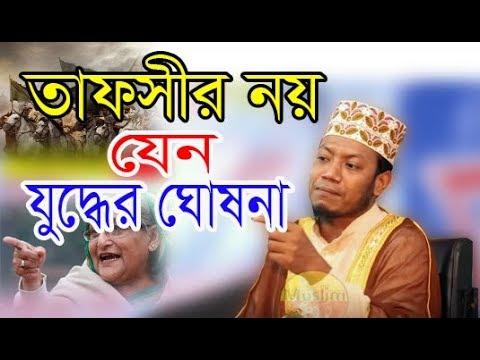 New Bangla waz Mufti amir hamza Tafsir nahfil 2018