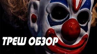 ОНИ (2019) - ТРЕШ ОБЗОР фильма