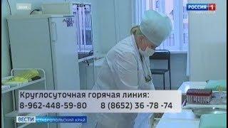 О ситуации с коронавирусом на Ставрополье рассказали специалисты