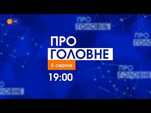 PTV Полтавське ТБ: Про головне. Новини дня за 5 серпня