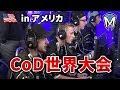 【実写】賞金億越えのCoD世界大会!あの超有名選手と遭遇!【PART:1】
