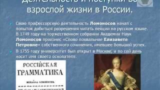 История Михаила Васильевича Ломоносова