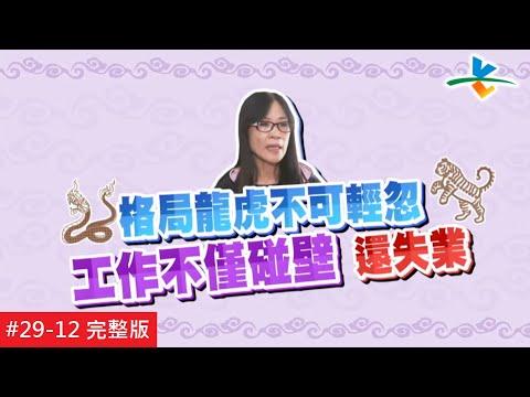 【完整版】風水!有關係 - 龍虎陰陽不協調 事業低谷病痛多  20190331/#29-12
