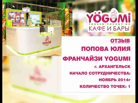 Франшиза йогурт-баров отзывы