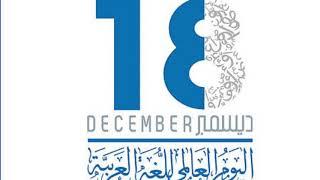 لا تلمني في هواها ، بمناسبة اليوم العالمي للغة العربية
