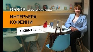 Обзор интерьера кофейни от 1 лица. Дизайн интерьера кофейни в Киеве   UKRINTEL