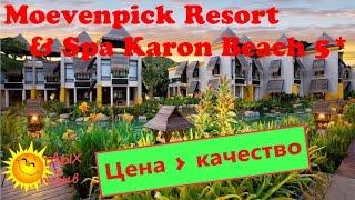 Вся правда про отель Moevenpick Resort and Spa Karon Beach 5* (о. Пхукет, Таиланд)(Отель Moevenpick Resort 5* расположен на острове Пхукет в Таиланде. В видео подробно расскажем про данный отель (пляж..., 2016-12-26T14:00:02.000Z)