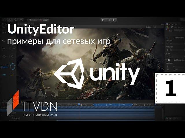 UnityEditor. Примеры для сетевых игр. Урок 1