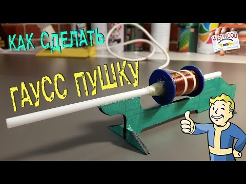 Как Сделать ПУШКУ ГАУССА Своими Руками ( Fallout Одобряет)   How to Make a Gauss