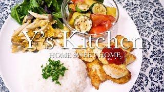 【料理音】ささみのピカタ&卵とシメジのオイスターソース炒め&トマトとズッキーニのマリネ