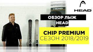 hEAD CHIP PREMIUM 2018/2019. Видео обзор серии горных лыж HEAD