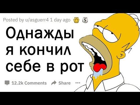 апвоут - ОДНАЖДЫ Я КОЧНИЛ СЕБЕ В РОТ