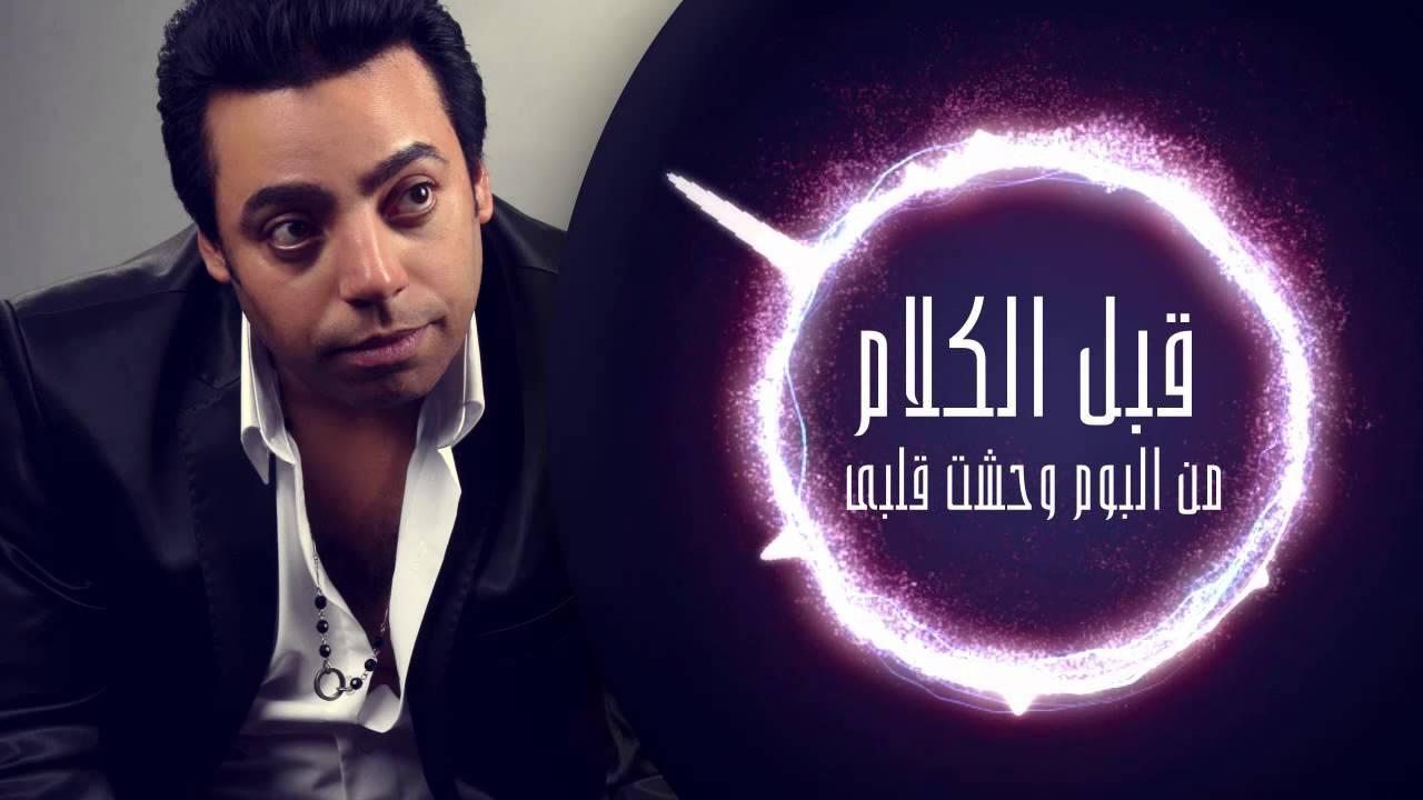 8cdd6233c Mohamed Kamal - Abl El Kalam محمد كمال - قبل الكلام - YouTube