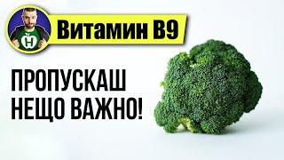 Витамин B9 (Фолат) - Не получаваш достатъчно от него? (#8 Витамини и Минерали)