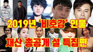 [설특집] 2019년 비호감 된 15인 유명인의 재산 총공개