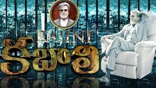 Rajinikanth Kabali Official Telugu Latest Trailer 2016   Radhika Apte   Pa .Ranjith