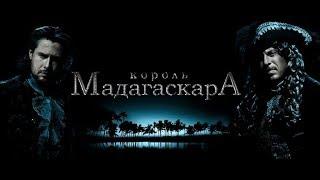 Король Мадагаскара (2017) историческая драма анонс