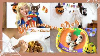 【1日Vlog】楽しすぎたハロウィンパーティー!コスプレ/パン作り/愛犬/飾り付け