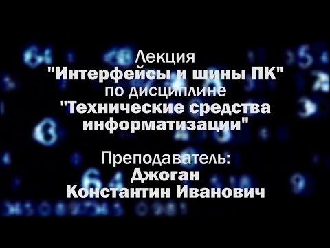 """Лекция №4 """"Интерфейсы и шины ПК"""" по ТСИ"""