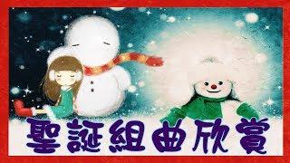 聖誕音樂組曲欣賞:30分鐘超好聽的聖誕音樂組曲! Top 10 Popular Christmas Songs (Vocals Only).