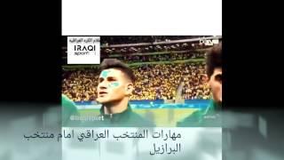 مهارات فريق المنتخب العراقي امام فريق المنتخب البرازيل اولمبياد ريو 2016 تصميم