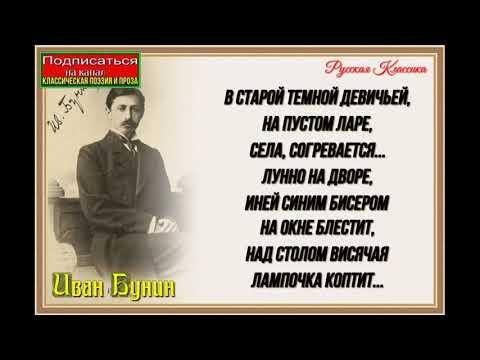 Няня —Иван Бунин —читает Павел Беседин