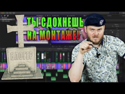 МИНИМАЛЬНЫЙ НАБОР YouTube БЛОГЕРА 2019. ТЫ ГОТОВ К МОНТАЖУ?