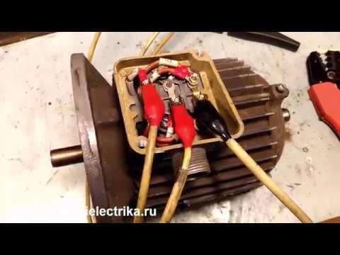 Определение начала и конца обмоток трехфазного электродвигателя (простой способ)