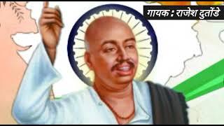 Gambar cover Tuza jiv priy tuj तुझा जीव प्रिय तुज जैसा (Sant Tukdoji Maharaj) राजेश दुतोंडे
