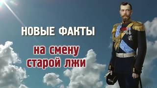 Сокрытая история России. Факт 1. Отречения Николая II не было!