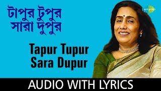 Tapur Tupur Sara Dupur with lyrics | Arati Mukherjee | Sudhin Dasgupta