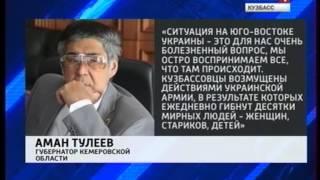 Тулеев  потребовал установить жесткий ежедневный контроль за   ТБ  на шахтах