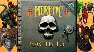 Прохождение Heretic. Часть 13. [E4M5-E4M8, E5M1-E5M3, E5M9]