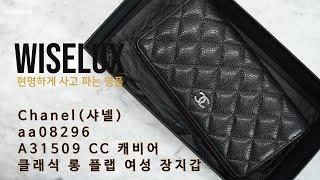 [중고명품지갑매입전문 와이즈럭스] Chanel샤넬 A3…