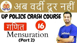 4:00 PM - UP Police 2018 | Maths by Naman Sir | Mensuration part 2