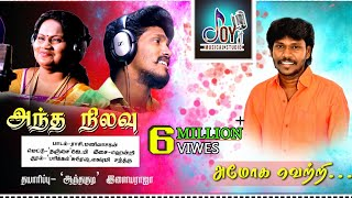 Antha Nilavu | Official | Hd Making Full Video Song | By Anthakudi Ilayaraja