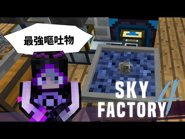 Minecraft 模組包生存 - 天空工廠4 #26 最強覆蓋物1000%樹能長多快!!???