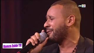 Mohamed Rifi - Kitab Hayati Soirée 2M (Live) | محمد الريفي - كتاب حياتي (نغنيوها مغربية)