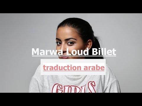 Marwa Loud - Billet مترجمة للعربية (en Arabe)