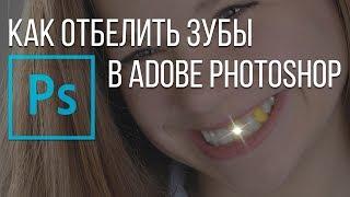 Отбеливание зубов в Photoshop. Как отбелить зубы с помощью Adobe Photoshop?