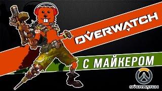 Overwatch с Майкером 04.11.2015
