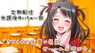【定期配信】放課後ゆいちゅー部【2021/09/07__#36】
