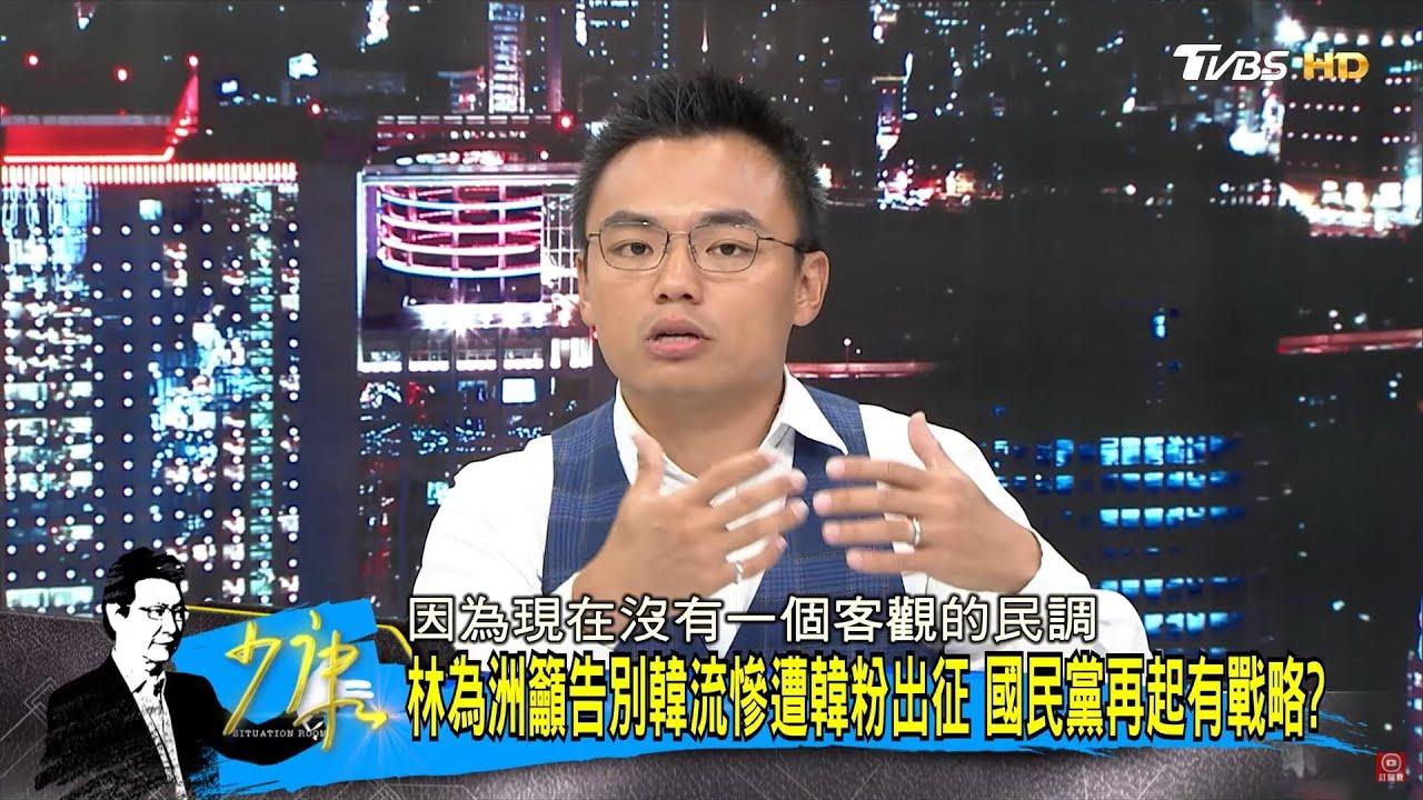 洪孟楷 《少康戰情室》談高雄選後的藍營團結、台灣為何不普篩?
