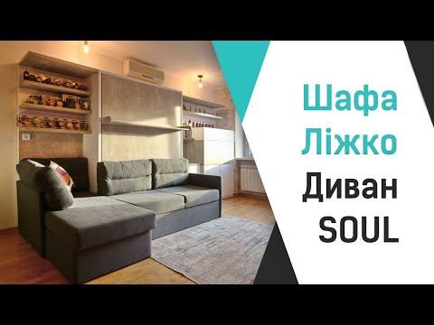 Шкаф-кровать-диван SOUL | Smart Mebel