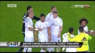 Μπαρτσελόνα - Ρεάλ Μαδρίτης 1-2 /31η αγ. Primera Division {2-4-2016}