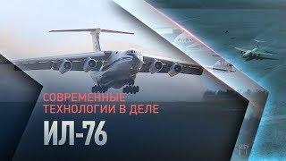 Посадка без аэродрома: Ил-76 не нужна ВПП