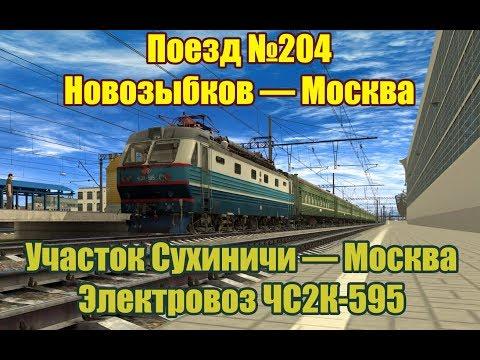 Trainz: ЧС2К-595 с поездом №204 Новозыбков — Москва на участке Сухиничи-Главные — Киевский вокзал