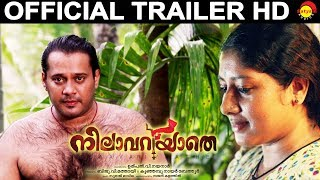Nilavariyathe Official Trailer HD | Bala | Anumol | New Malayalam Film