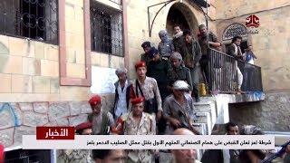 شرطة تعز تعلن القبض على همام الصنعاني المتهم الأول بقتل ممثل الصليب الأحمر في تعز